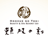 頬杖の刻 -HOOZUE NO TOKI- BEAUTY & SPA RESORT IZU